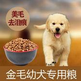 幼犬狗糧中型專用糧天然美毛寵物狗糧