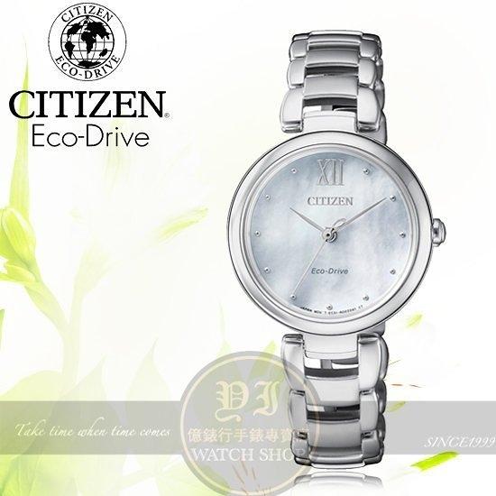 CITIZEN日本星辰田馥甄代言ECO-Drive L系列優雅時尚光動能簡約腕錶EM0530-81D公司貨