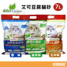 艾可 豆腐貓砂 綠茶/玉米/原味( 7L)一組2包【寶羅寵品】