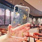 iphonex新款手機殼蘋果7plus硅膠軟殼可愛透明6plus創意包邊8p女禮物限時八九折