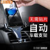 車載手機架汽車用支駕導航支架托架車上夾支撐華為行車別枝 溫暖享家