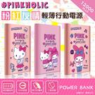 【貓頭鷹3C】【Hello Kitty】粉紅友情 12000 Plus 超薄時尚行動電源
