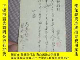二手書博民逛書店50罕見毛筆書法紙條一張 徐正福簽名印鑑領到一張Y175307
