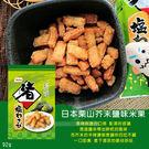 日本栗山芥末鹽味米果 92g