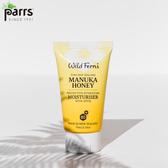 【PARRS】紐西蘭原裝進口麥蘆卡蜂蜜瞬護補水保濕霜SPF30 85ml