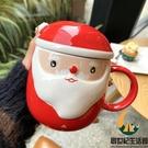 圣誕馬克杯可愛圣誕老人帶蓋家用陶瓷杯早餐咖啡杯【創世紀生活館】