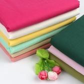 全館83折 布料韓版棉布里布彩色布料服裝衣服連衣裙窗簾薄面料棉布手工diy布頭