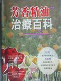 【書寶二手書T1/養生_NDF】芳香精油治療百科_原價500_丹妮爾.雷曼