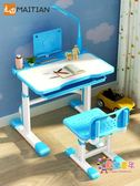 學習桌兒童書桌寫字桌椅套件學生家用寫字台學習桌作業桌子可升降 XW