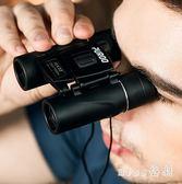 PUROO迷你雙筒望遠鏡高倍高清夜視小型看演唱會袖珍便攜式兒童 qf5648【miss洛羽】