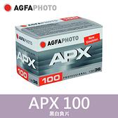 【現貨】APX100 愛克發 APX 100度 黑白 軟片 135底片 負片 ilford (保存效期內) 屮X3
