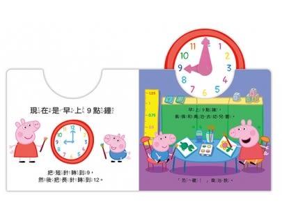 Peppa Pig 粉紅豬小妹時鐘書【含淚出清再折$10】/ 佩佩豬 正版書籍 兒童教具 益智玩具 書籍 遊戲書
