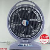 家電大師 惠騰 14吋 手提涼風扇/箱扇 FR-401 台灣製造【全新 保固一年】