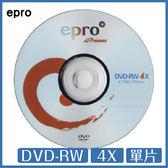epro 精碟A級 4X DVD-RW 4.7GB 單片盒裝 光碟 DVD