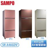 [SAMPO 聲寶]455公升 三門AIE全平面玻璃變頻系列-琉璃粉 / 琉璃金 / 琉璃棕 SR-A46GDV