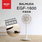 【贈電池組】BALMUDA GreenFan EGF-1600 果嶺風扇 循環扇 日本 百慕達 群光公司貨