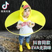 雨衣飛碟雨衣兒童小黃鴨斗篷EVA雨披寶寶男女幼兒園小孩雨衣【全館免運限時八折】