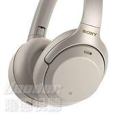 【曜德★新上市★秋之頌禮★送盥洗包+收納袋】SONY WH-1000XM3 銀色 輕巧無線藍牙降噪耳罩式耳機