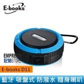 【妃航】防震 E-books D11 藍牙/無線 V2.0+EDR 防潑水/IPX4 吸盤式/隨身 喇叭 支援AAC