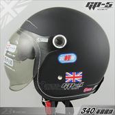 GP-5 安全帽 23番 GP5 340 英國國旗 消光黑 3/4罩 半罩 內墨鏡 安全帽 內襯全可拆洗