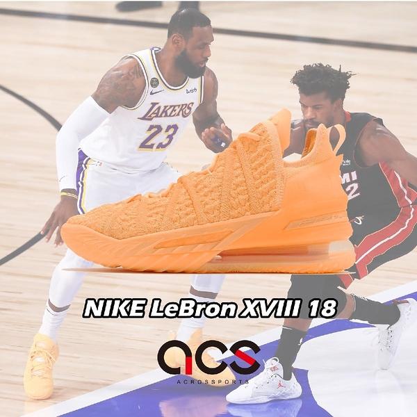Nike 籃球鞋 LeBron XVIII Sisterhood 橘 男鞋 哈密瓜 18代 冠軍賽 LBJ 【ACS】 DB7644-801