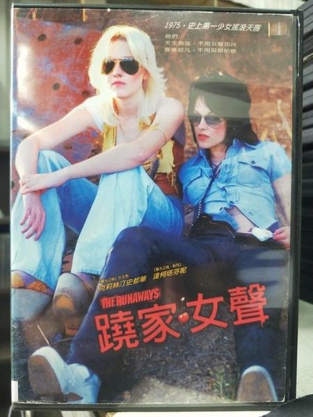 挖寶二手片-L07-026-正版DVD-電影【蹺家女聲】-克莉絲汀史都華 達科塔芬妮 絲考泰勒康普頓(直購價