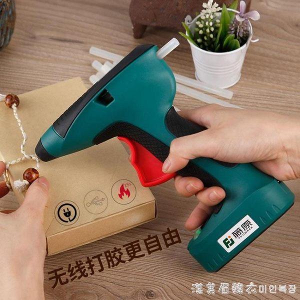 藤原鋰電熱膠槍熱熔膠搶USB充電式熱熔膠水熱融膠棒7mm15秒速熱 NMS漾美眉韓衣