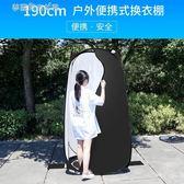 190CM換衣棚外景換衣間換衣罩外拍攝影棚移動換衣間便攜式折疊YXS 夢露時尚女裝