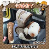 車之嚴選 cars_go 汽車用品【SN-10902】SNOOPY 史奴比熱氣球系列 排檔頭 / 手煞車 護套