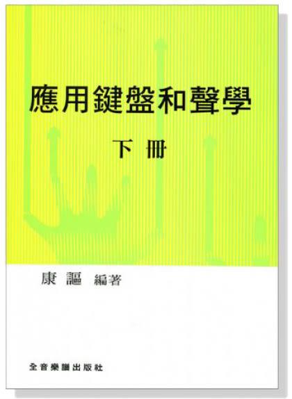 小叮噹的店- 鋼琴教材 應用鍵盤和聲學 (下冊) B505