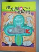 【書寶二手書T5/兒童文學_ODD】潛水艇和流浪狗_侯維玲/著