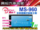 【ACECAR】MS-960 多媒體觸控...