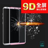 [24hr-現貨快出] 三星S8 鋼化膜 S8 Plus 9D熱彎曲面全屏覆蓋鋼化玻璃保護膜 Galaxy s8 plus
