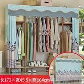 衣櫃收納 臥室組裝布藝租房衣櫃簡易布衣櫃鋼管加粗加固收納簡約現代經濟型 DF 免運