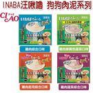 ◆MIX米克斯◆INABA汪啾嚕 狗狗肉泥系列14g/20入 多種口味可選