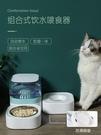 寵物餵食器 寵物貓碗食盆狗狗飲水器貓咪流動飲水機不插電貓自動喂食喝水神器 萬寶屋
