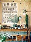 花草植物吊缽繩結設計:打造懸掛式小花園