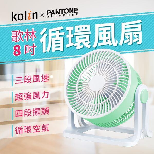 Kolin x Pantone | 8吋循環風扇【HE187】歌林家電PA-FC800電風扇台式涼扇迷你桌扇三葉循環扇地扇#捕夢網