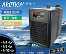 【免運】ARCTICA 阿提卡 冷卻機 1/5HP 阿緹卡 阿堤卡 冷水機 E-DBA150 魚事職人