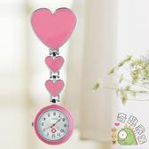夾扣合金護士錶心形胸錶掛錶護士錶流行便攜表