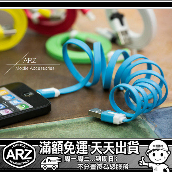 疑?彩色寬麵條!扁線傳輸線 iPhone 7 6s SE 5s 4s J7P R11s R9s Z5P 充電線 ARZ