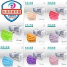 現貨可發(台灣製造雙鋼印9色可選) 丰荷 荷康 成人醫療 醫用口罩 50片/盒