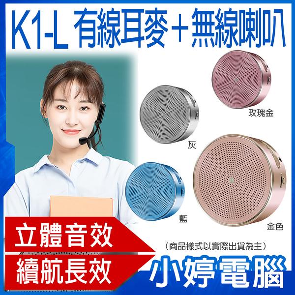 【3期零利率】全新 K1-L 有線耳麥+擴音喇叭 穩定連線 長久續航 USB支援 TF卡支援 高亮度LED燈