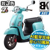 【抽真無線藍芽】J-BUBU 115 ABS 七期 送藍芽耳機 安心10萬險(J3-115AIB7)PGO摩特動力