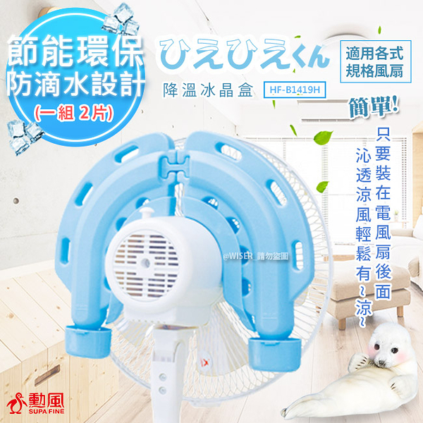 電風扇變成冰涼扇!【勳風】節能雙用冰晶片組(HF-B1419H)防滴水設計【四組入-共8片 】