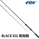 漁拓釣具 FEV BLACK EGI 黑烏賊 BE-832H / BE-862H [軟絲竿]