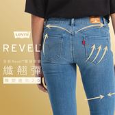 Levis 女款 Revel 中腰緊身提臀牛仔褲/超彈力塑形布料/Lyocel天絲棉/中藍刷白