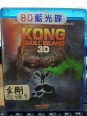 挖寶二手片-Q00-708-正版BD【金剛 骷髏島 3D+2D】-藍光電影