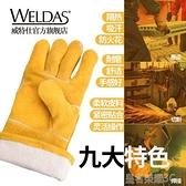 防護手套 威特仕電焊軟牛皮工業耐高溫冬季隔熱防燙加厚長勞保燒焊焊工手套