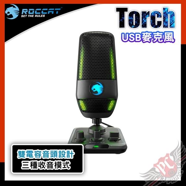 [ PCPARTY ] 德國冰豹 ROCCAT Torch 錄音室等級 USB 麥克風 三種收音模式
